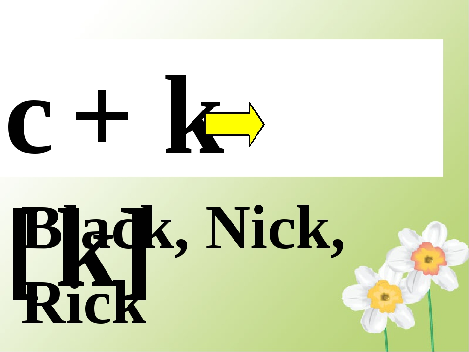 c+k [k] Black, Nick, Rick