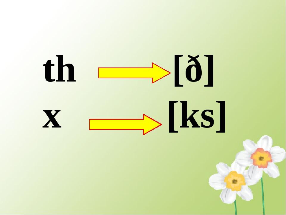 th [ð] x [ks]