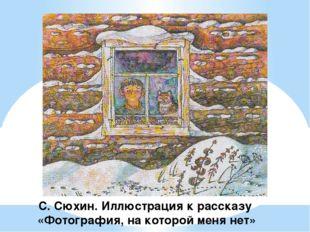 С. Сюхин. Иллюстрация к рассказу «Фотография, на которой меня нет»