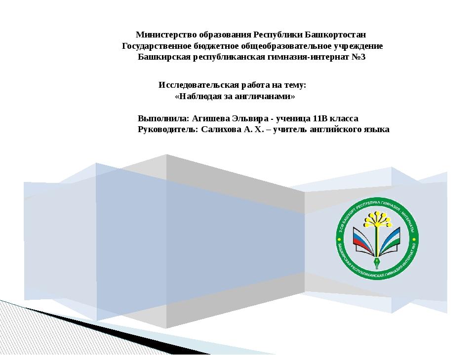 Министерство образования Республики Башкортостан Государственное бюджетное о...