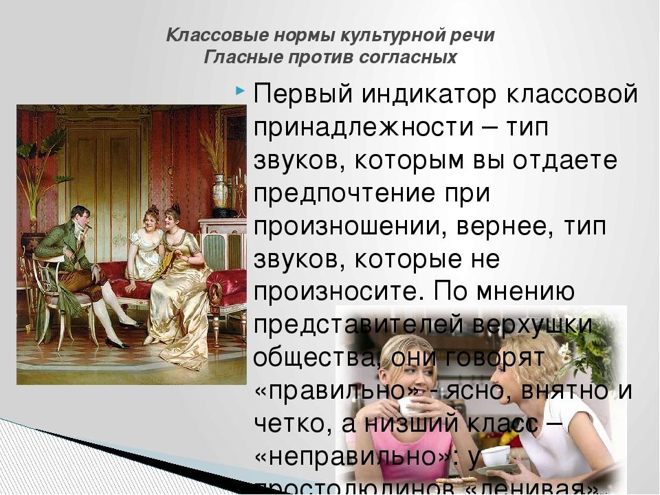 Классовые нормы культурной речи Гласные против согласных Первый индикатор кла...
