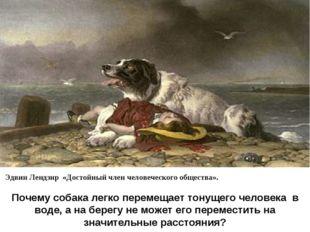 Эдвин Лендзир «Достойный член человеческого общества». Почему собака легко