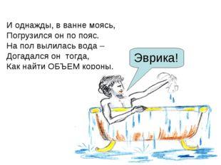 И однажды, в ванне моясь, Погрузился он по пояс. На пол вылилась вода – Догад