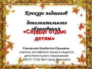 Раковская Изабелла Юрьевна, учитель английского языка и педагога дополнительн