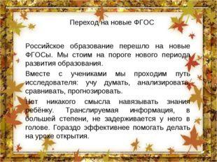 Переход на новые ФГОС Российское образование перешло на новые ФГОСы. Мы стоим