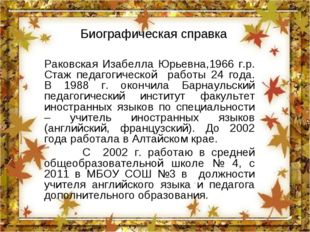 Биографическая справка Раковская Изабелла Юрьевна,1966 г.р. Стаж педагогическ