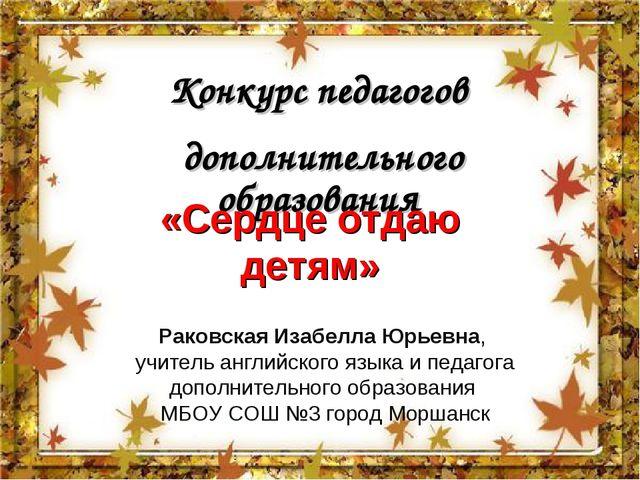 Раковская Изабелла Юрьевна, учитель английского языка и педагога дополнительн...