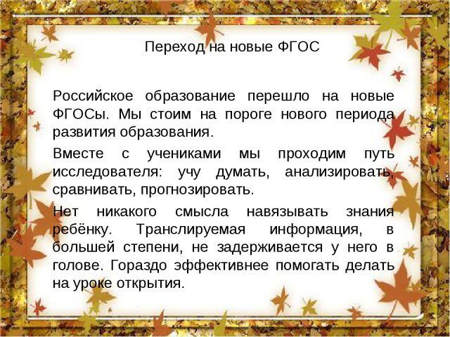 Переход на новые ФГОС Российское образование перешло на новые ФГОСы. Мы стоим...
