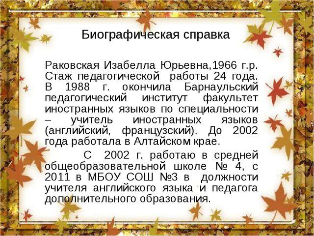 Биографическая справка Раковская Изабелла Юрьевна,1966 г.р. Стаж педагогическ...