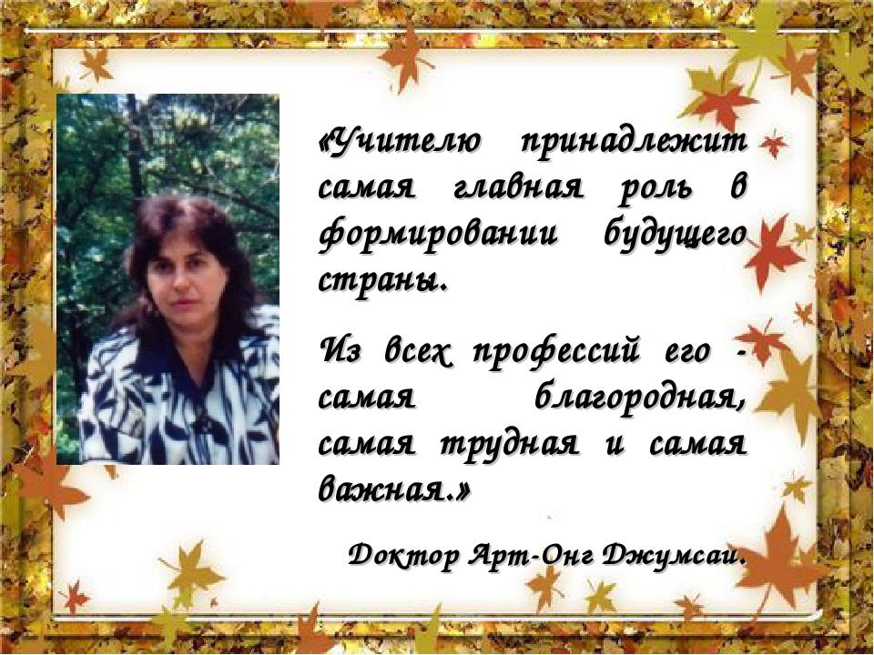 «Учителю принадлежит самая главная роль в формировании будущего страны. Из вс...