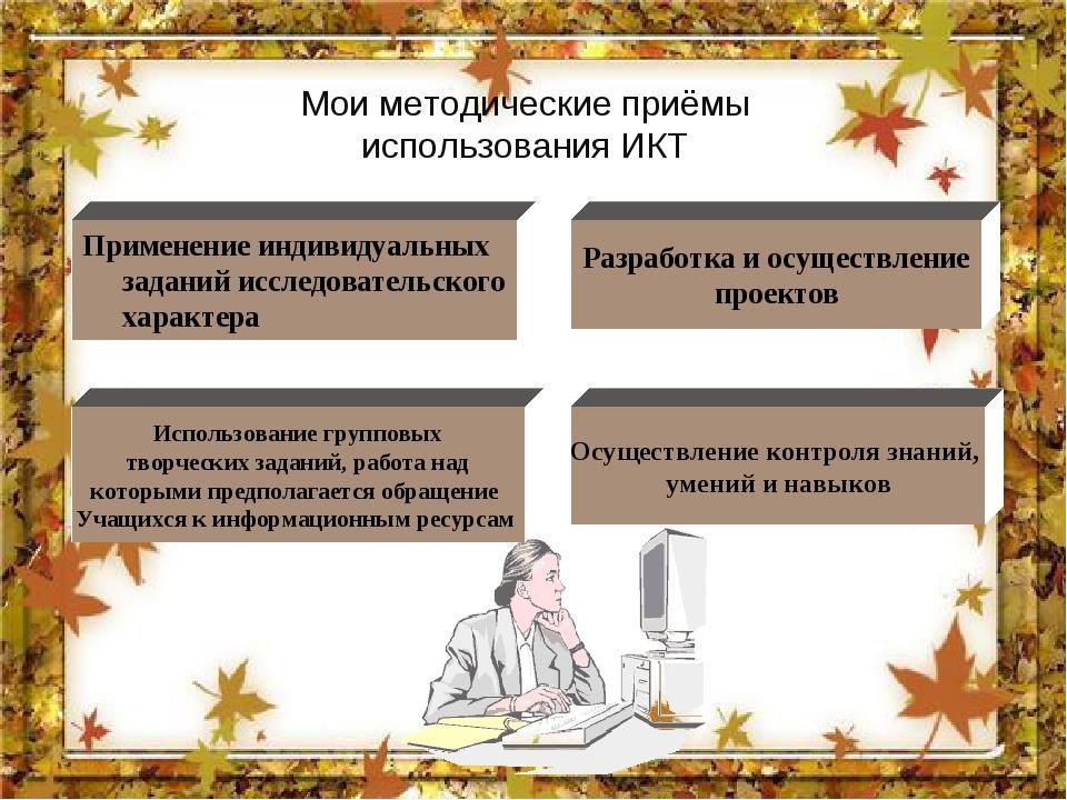 Мои методические приёмы использования ИКТ Применение индивидуальных заданий и...