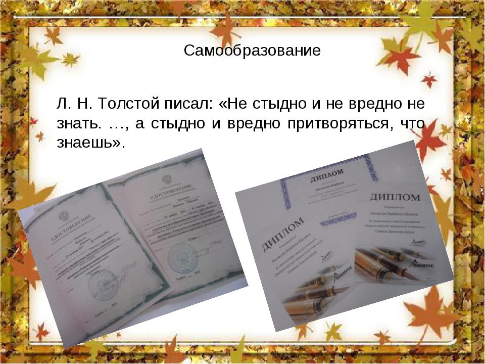 Самообразование Л. Н. Толстой писал: «Не стыдно и не вредно не знать. …, а ст...