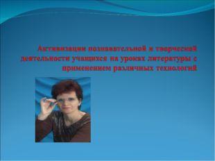 МБОУ «О(С)ОШ» учитель русского языка и литературы I квалификационной категор