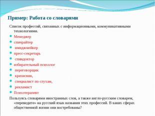 Пример: Работа со словарями Список профессий, связанных с информационными, ко