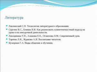 Литература Лавлинский С.П. Технология литературного образования. Сергеев И.С.