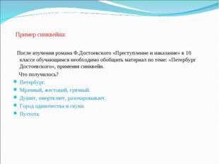 Пример синквейна: После изучения романа Ф.Достоевского «Преступление и наказа