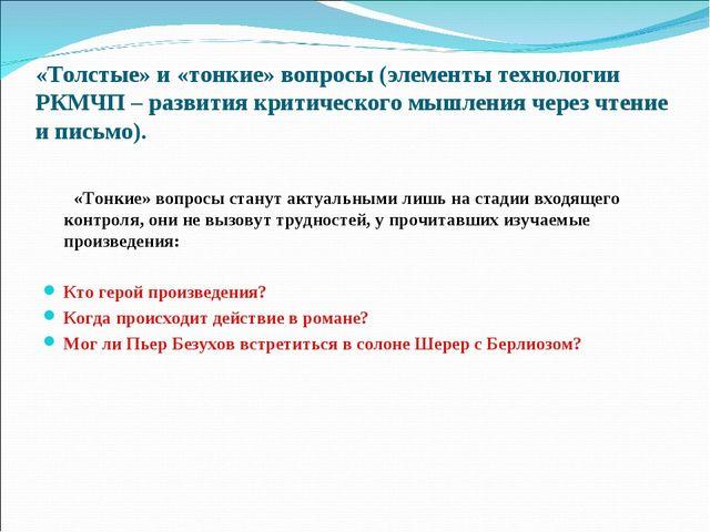 «Толстые» и «тонкие» вопросы (элементы технологии РКМЧП – развития критическо...