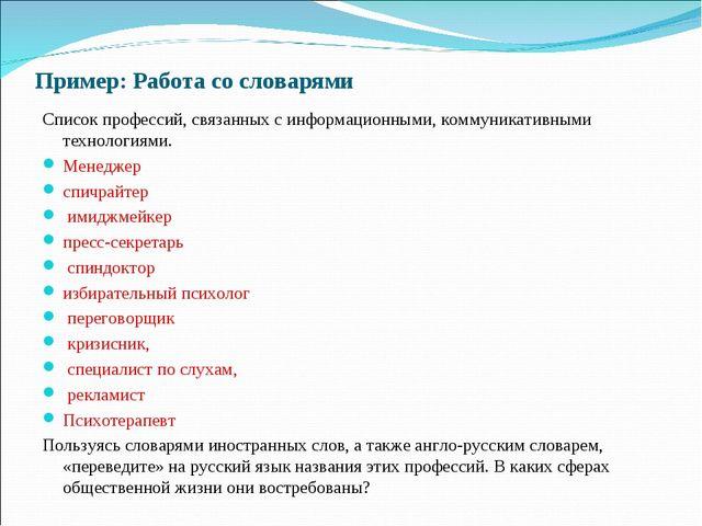 Пример: Работа со словарями Список профессий, связанных с информационными, ко...