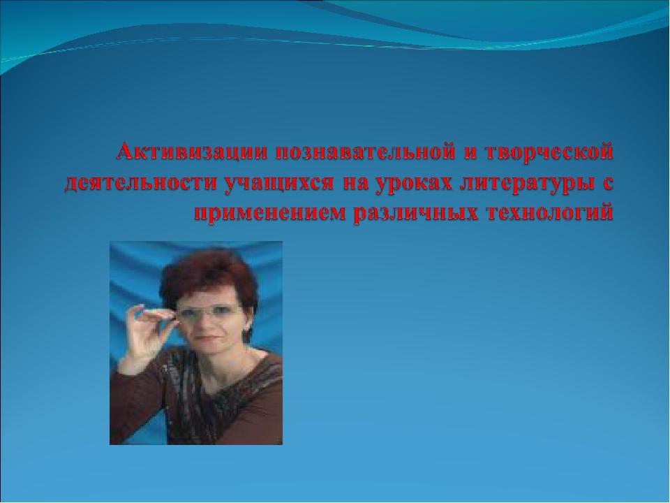 МБОУ «О(С)ОШ» учитель русского языка и литературы I квалификационной категор...