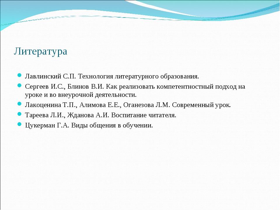 Литература Лавлинский С.П. Технология литературного образования. Сергеев И.С....