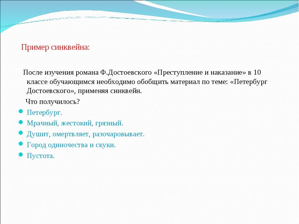 Пример синквейна: После изучения романа Ф.Достоевского «Преступление и наказа...