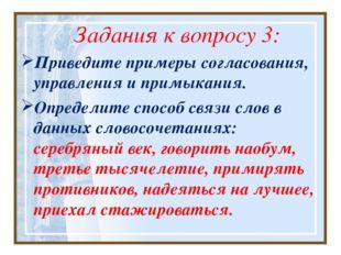 Задания к вопросу 3: Приведите примеры согласования, управления и примыкания