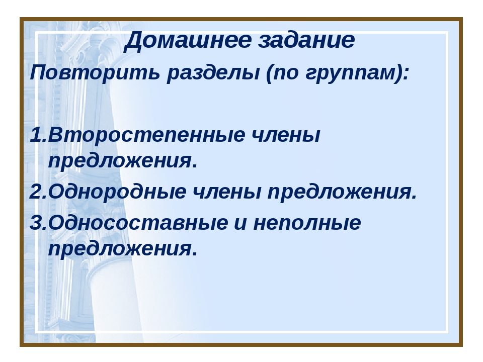Домашнее задание Повторить разделы (по группам): 1.Второстепенные члены предл...