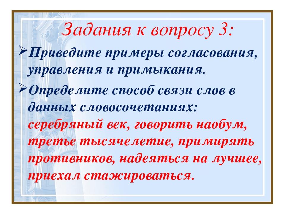 Задания к вопросу 3: Приведите примеры согласования, управления и примыкания...