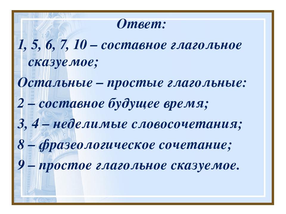 Ответ: 1, 5, 6, 7, 10 – составное глагольное сказуемое; Остальные – простые г...