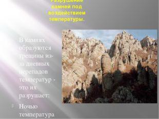 Разрушение камней под воздействием температуры. В камнях образуются трещины и