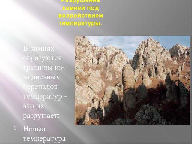 Разрушение камней под воздействием температуры. В камнях образуются трещины и...
