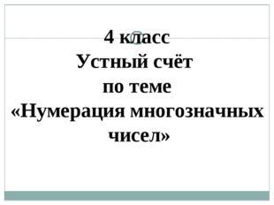 4 класс Устный счёт по теме «Нумерация многозначных чисел»