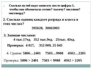 Сколько нулей надо записать после цифры 1, чтобы она обозначала сотню? тысячу