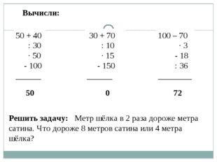 Вычисли: 50 + 40 : 30 · 50 - 100 ______ 50 30 + 70 : 10 · 15 - 150 ______ 0 1