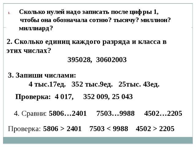 Сколько нулей надо записать после цифры 1, чтобы она обозначала сотню? тысячу...