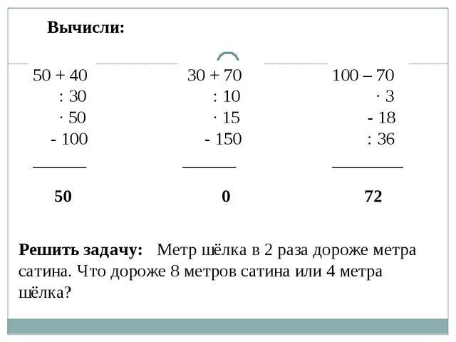 Вычисли: 50 + 40 : 30 · 50 - 100 ______ 50 30 + 70 : 10 · 15 - 150 ______ 0 1...