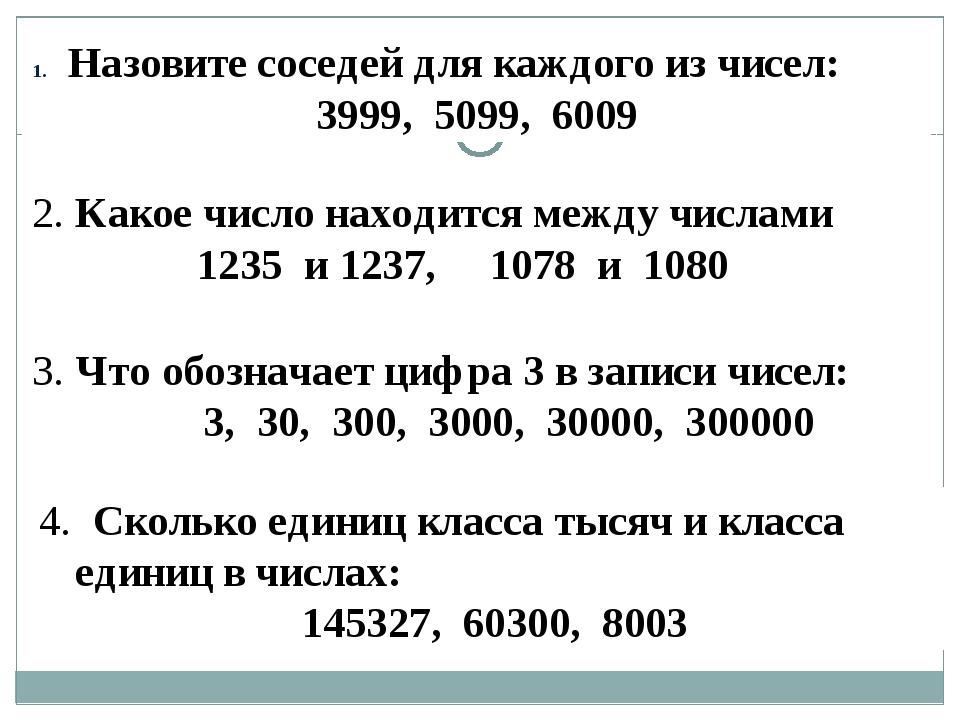 Назовите соседей для каждого из чисел: 3999, 5099, 6009 2. Какое число находи...