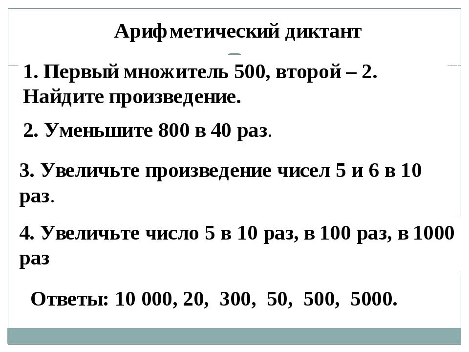 Арифметический диктант 1. Первый множитель 500, второй – 2. Найдите произведе...