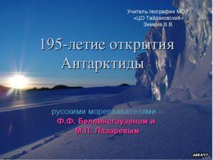 195-летие открытия Антарктиды русскими мореплавателями – Ф.Ф. Беллинсгаузеном
