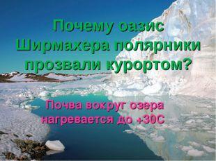 Почему оазис Ширмахера полярники прозвали курортом? Почва вокруг озера нагрев