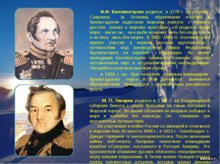 Ф.Ф. Беллинзгаузен родился в 1779 г. на острове Сааремаа (в Эстонии), образо