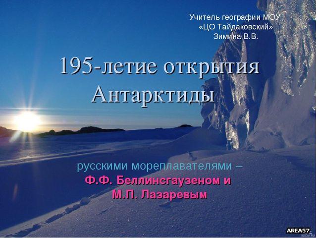 195-летие открытия Антарктиды русскими мореплавателями – Ф.Ф. Беллинсгаузеном...