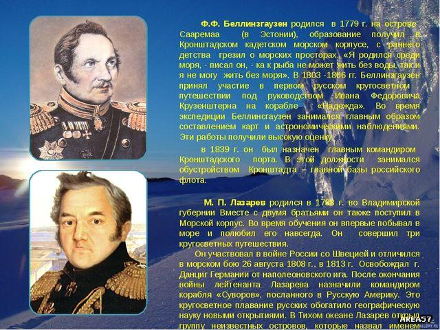 Ф.Ф. Беллинзгаузен родился в 1779 г. на острове Сааремаа (в Эстонии), образо...