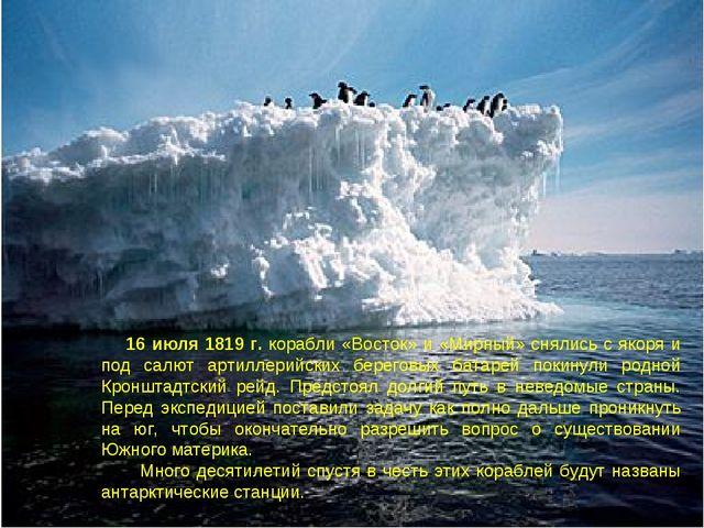 16 июля 1819 г. корабли «Восток» и «Мирный» снялись с якоря и под салют арти...