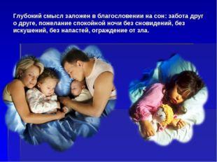 Глубокий смысл заложен в благословении на сон: забота друг о друге, пожелание