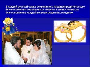 В каждой русской семье сохранилась традиция родительского благословления ново