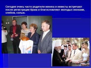 Сегодня очень часто родители жениха и невесты встречают после регистрации бра