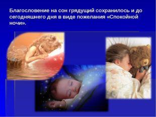 Благословение на сон грядущий сохранилось и до сегодняшнего дня в виде пожела