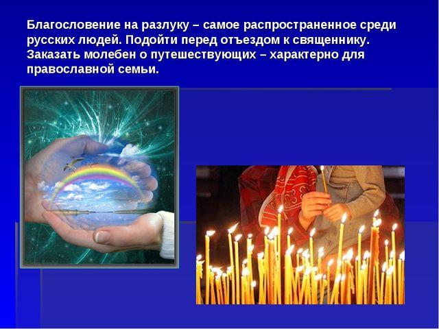 Благословение на разлуку – самое распространенное среди русских людей. Подойт...