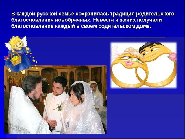 В каждой русской семье сохранилась традиция родительского благословления ново...